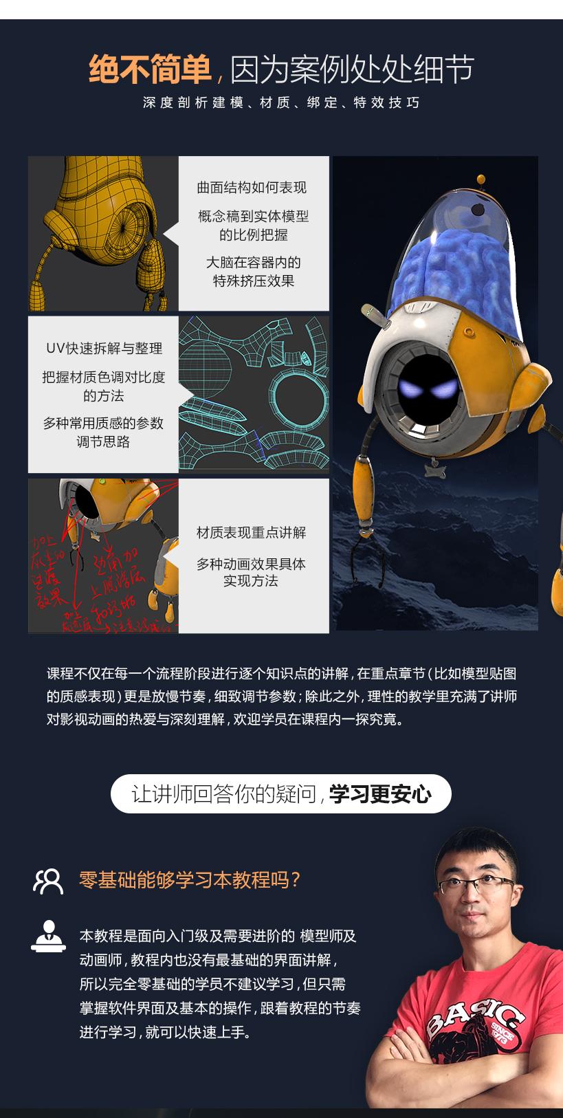 MAX科幻角色819-材质贴图篇PC端_06.jpg