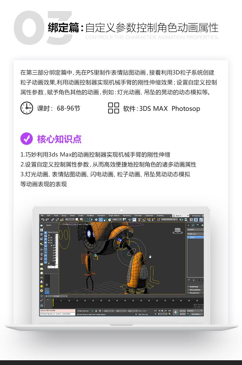 MAX科幻角色819-动画绑定篇_04.jpg