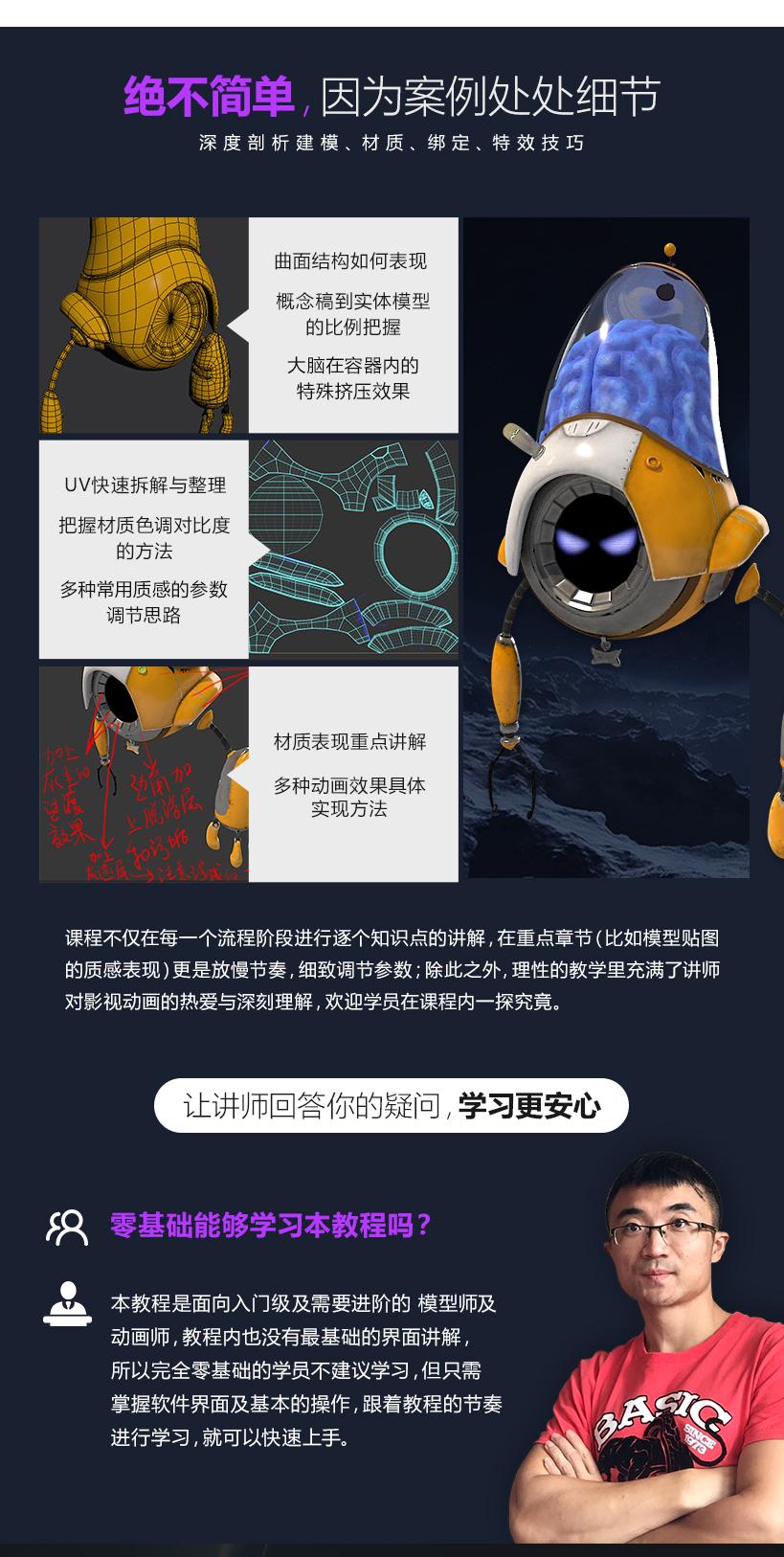 MAX科幻角色819-动画绑定篇_06.jpg