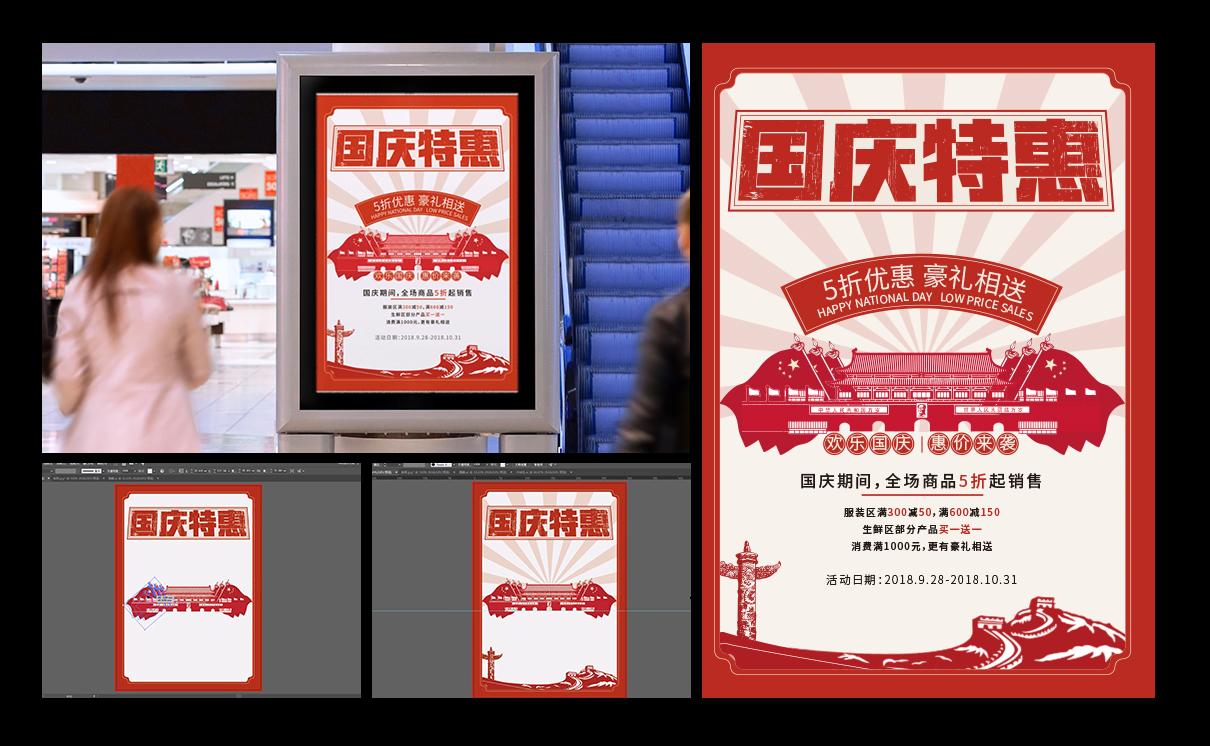 物料实战教程平面-国庆v物料海报设计實戰打架技巧图片
