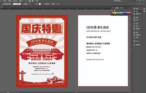 【要上线/9天/张曼娜】国庆促销海报设计简介