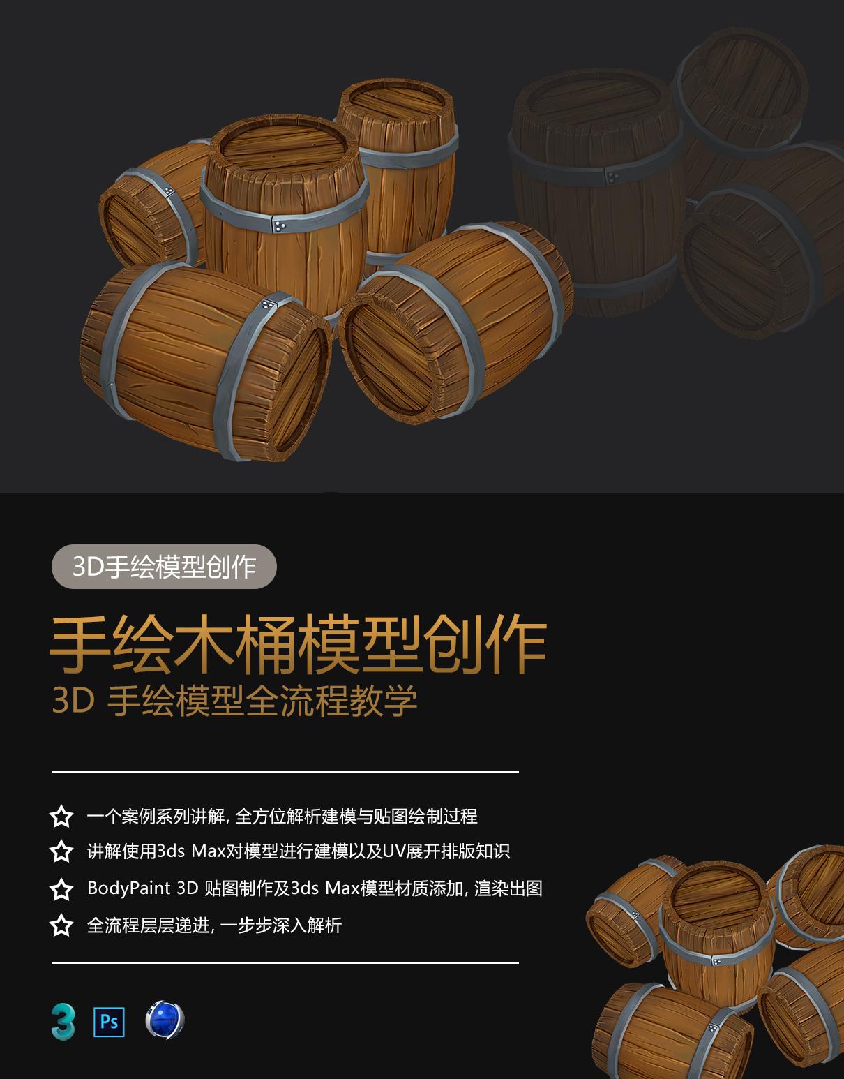 手绘木桶-头图.jpg