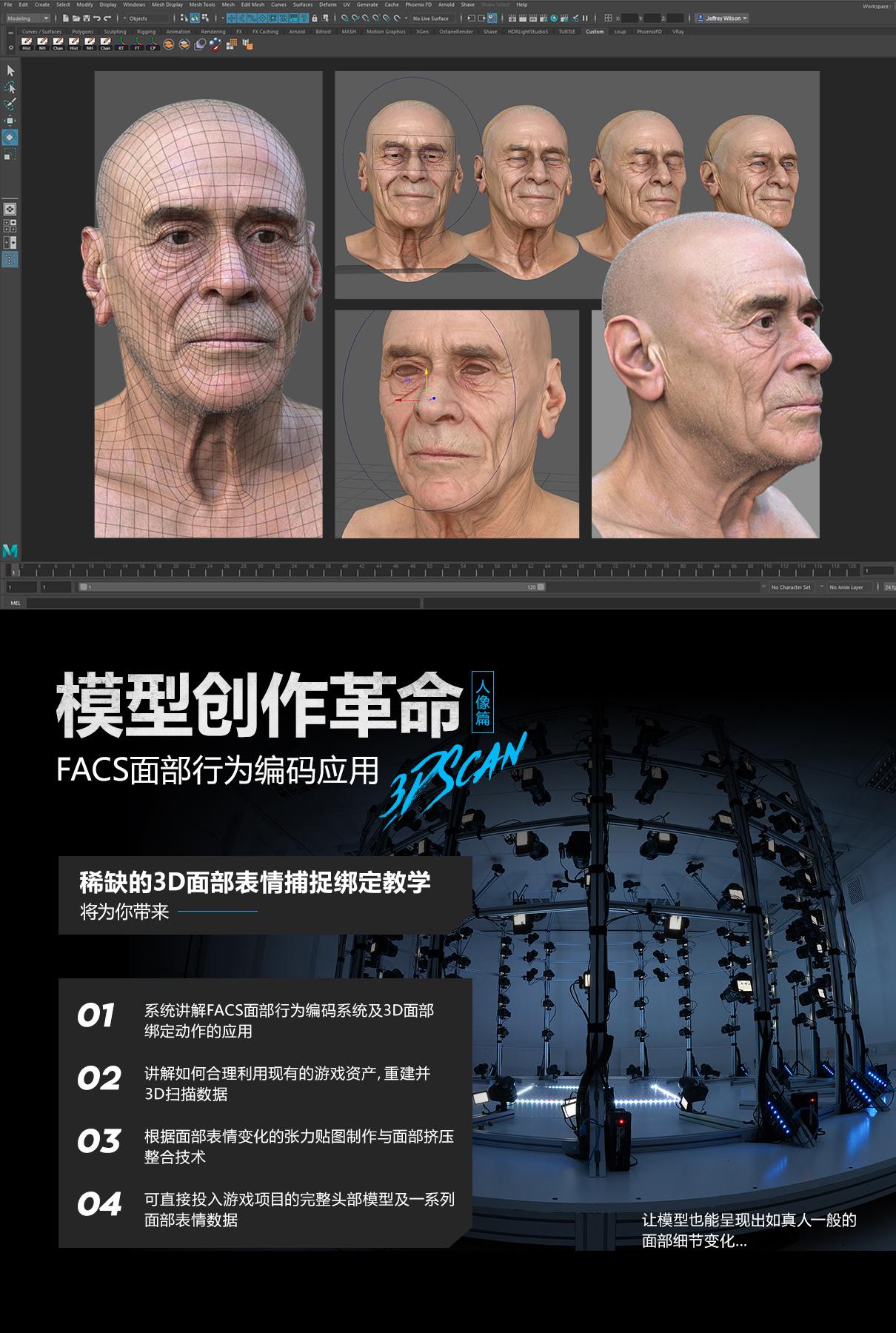 3D扫描-人像篇.jpg