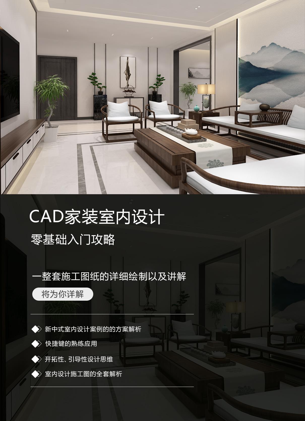 全套室内设计的秘密《CAD歌会施工图绘制》红家装海报设计图片