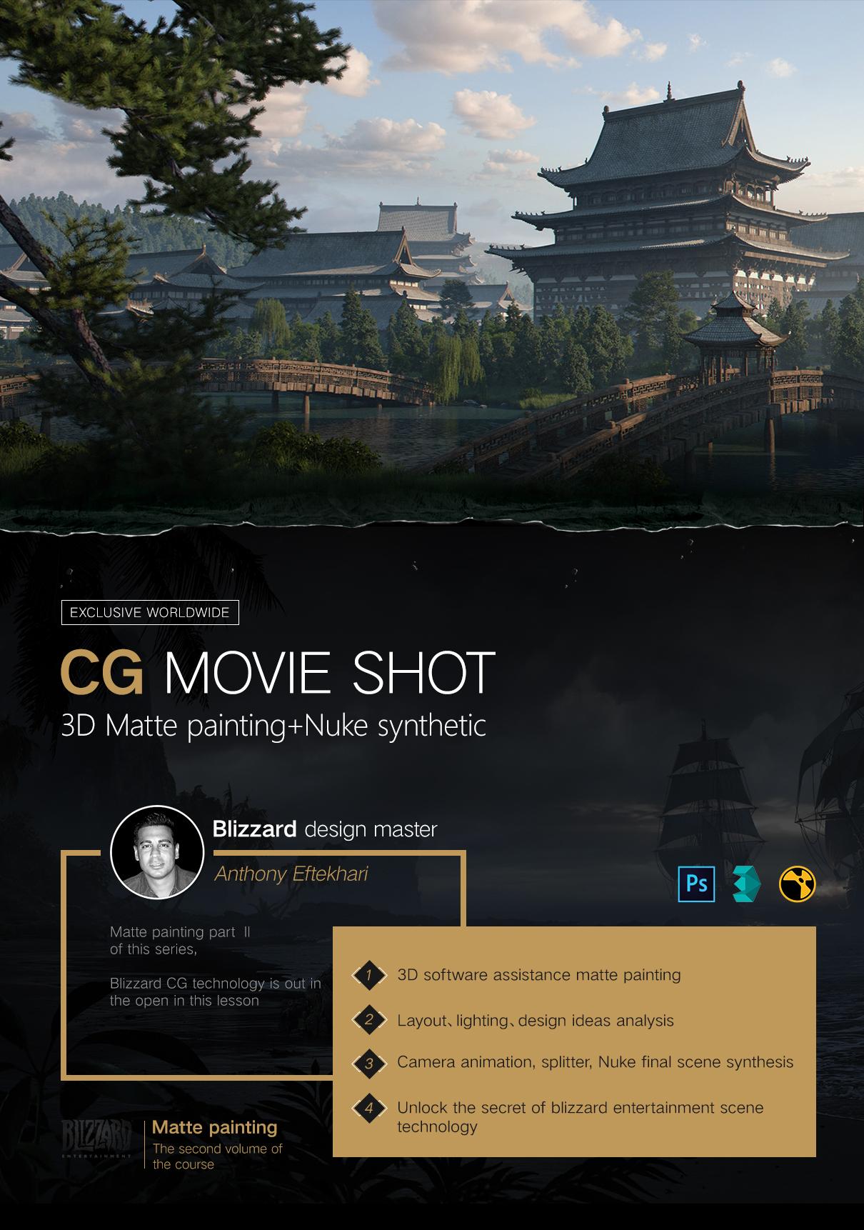 Blizzard compositing master《CG movie shot》视频教程_翼狐网