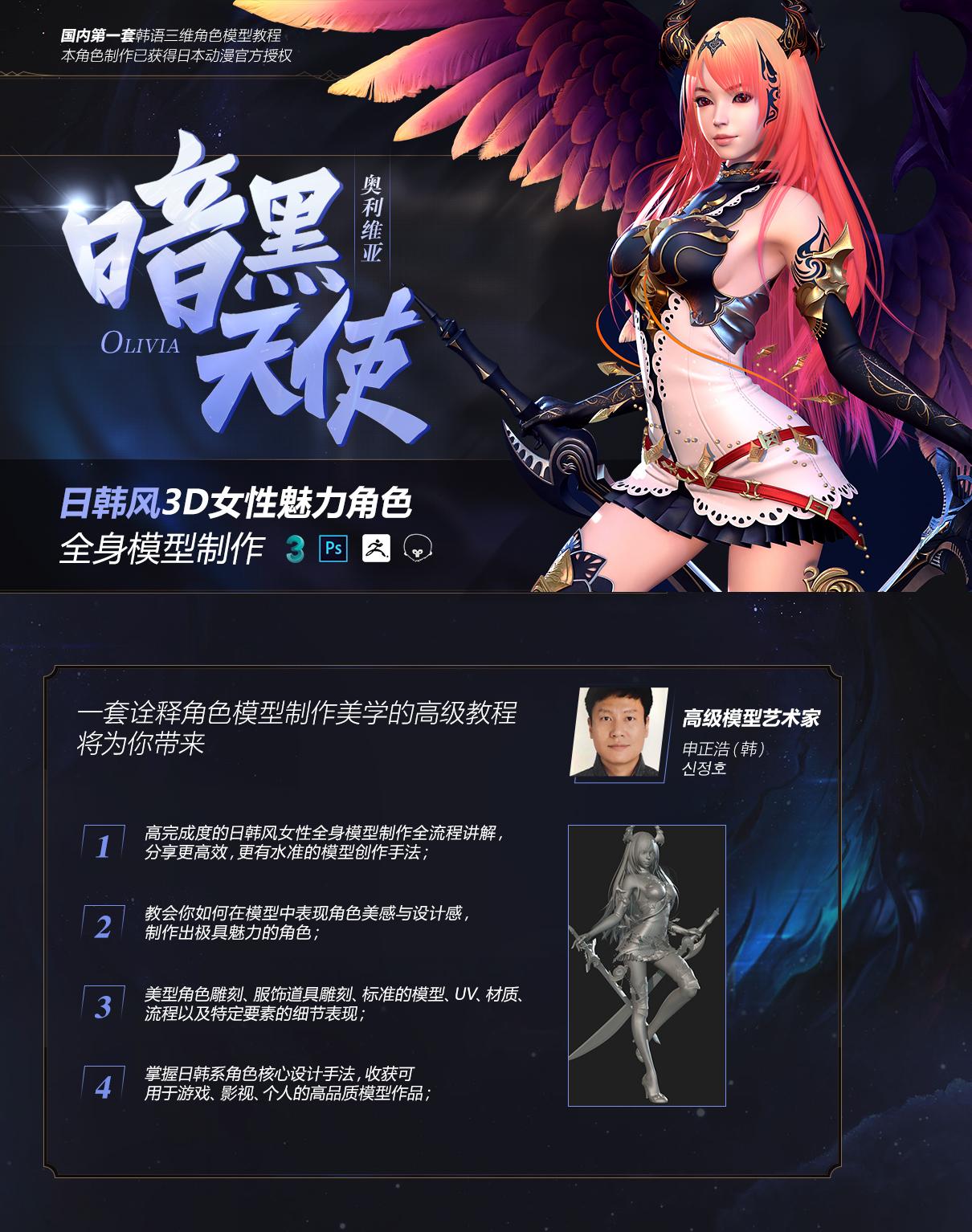 暗黑天使-主图.jpg