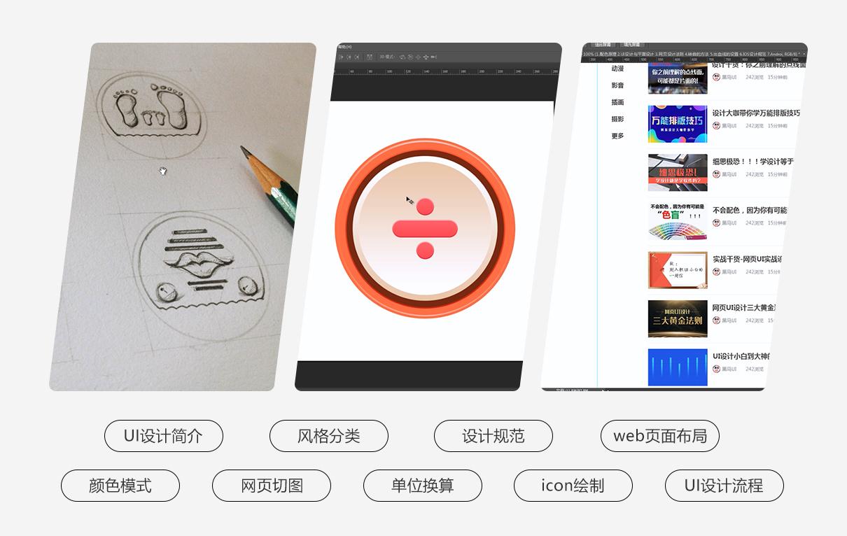UI设计实战--零手册系统化专攻标准基础化工机械设计视频手册图片