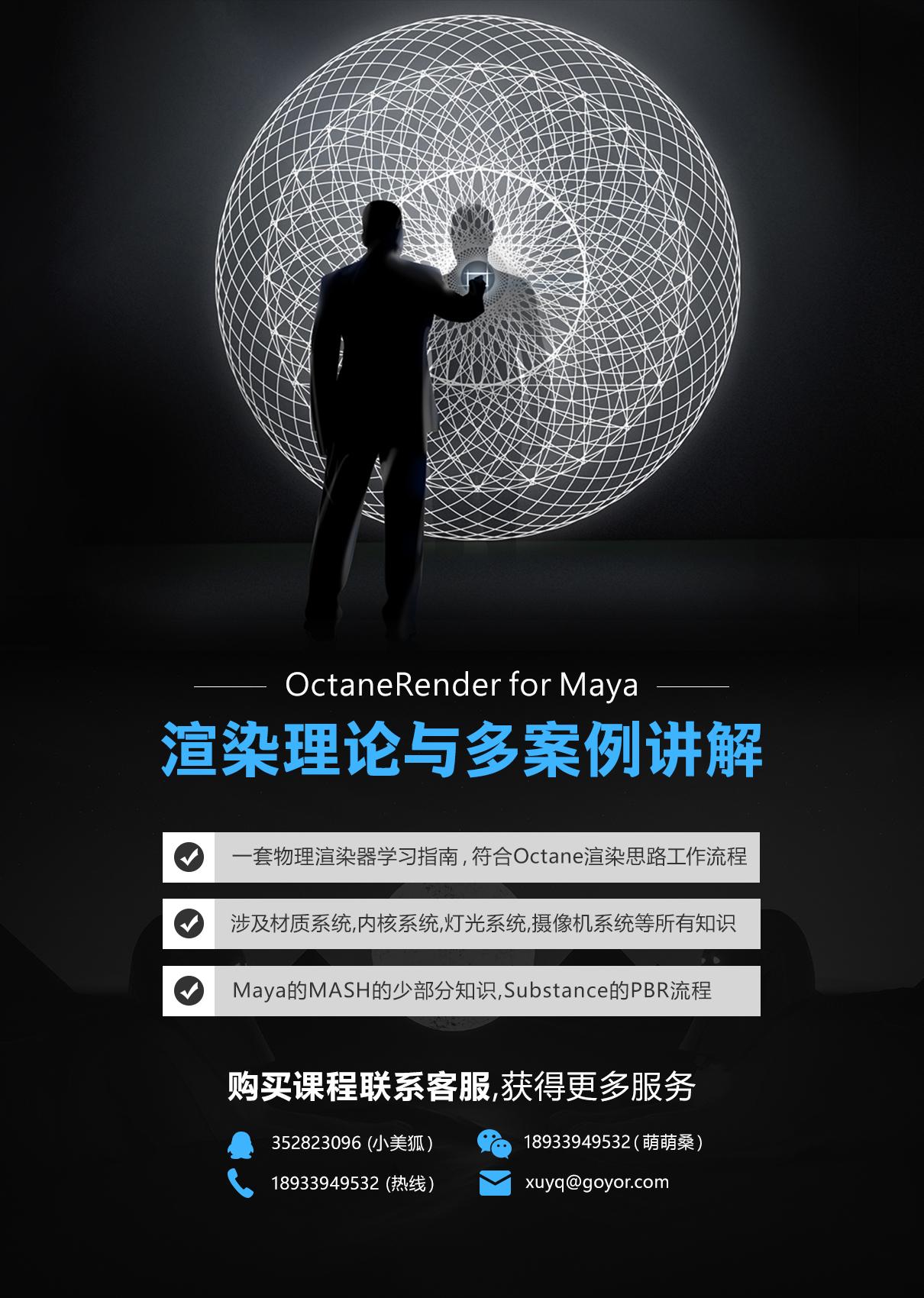 【待上线】Octane for maya 基础讲解案例完全教学简介