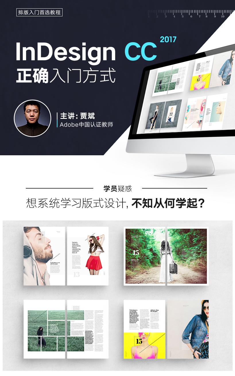 贾斌ID课程819_201.jpg
