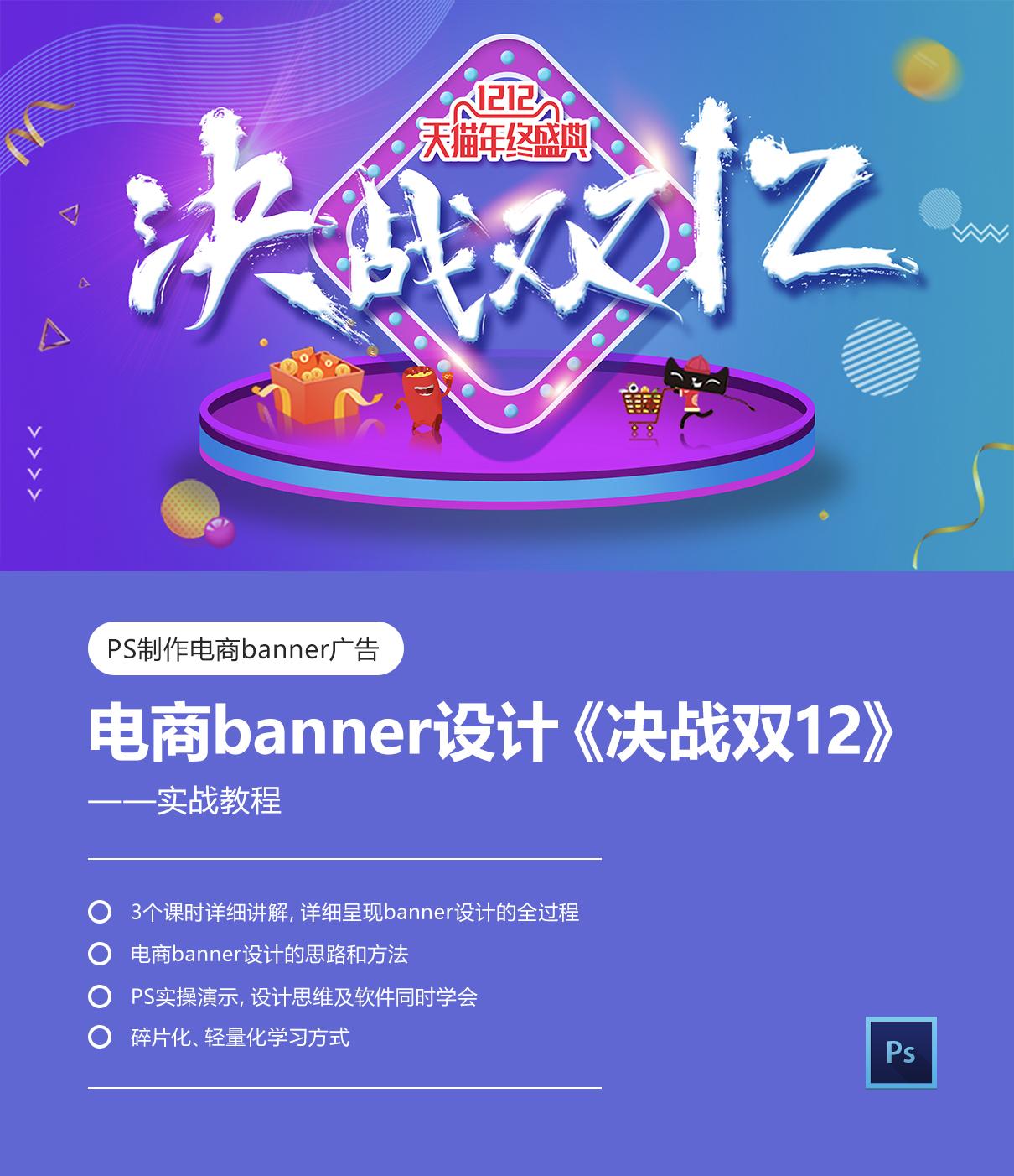 双12电商banner.jpg