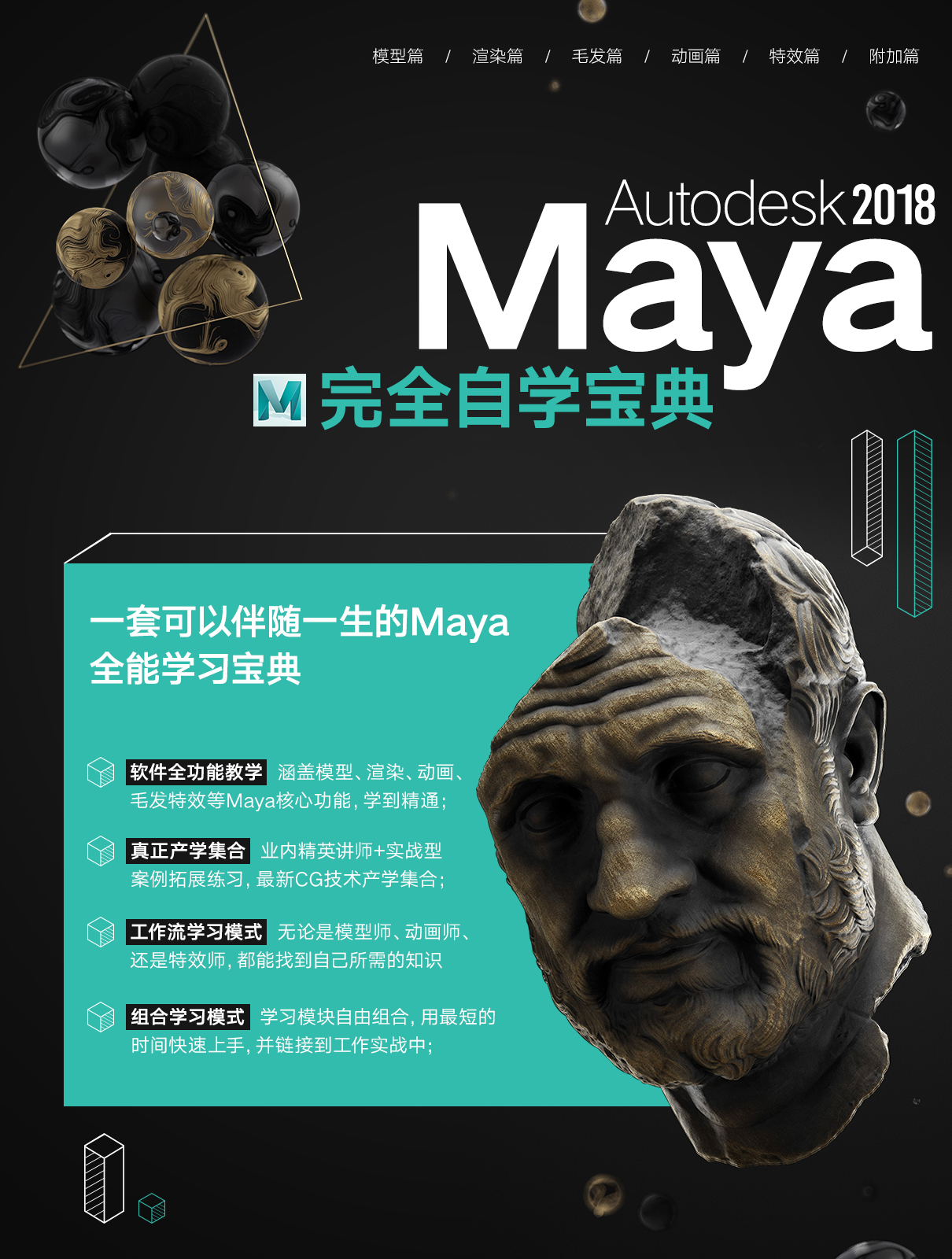 maya完全自學寶典.jpg