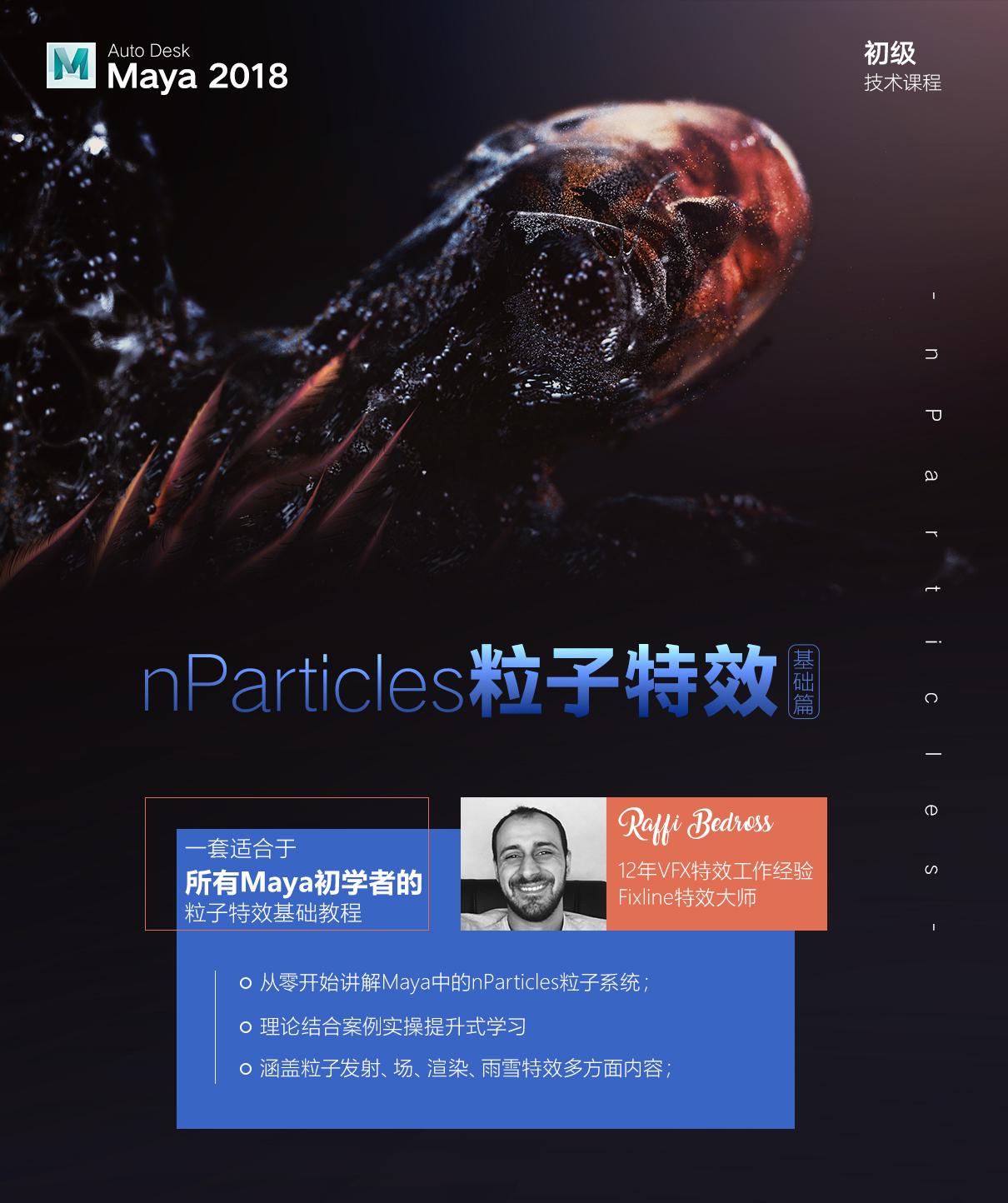 粒子特效-主图.jpg