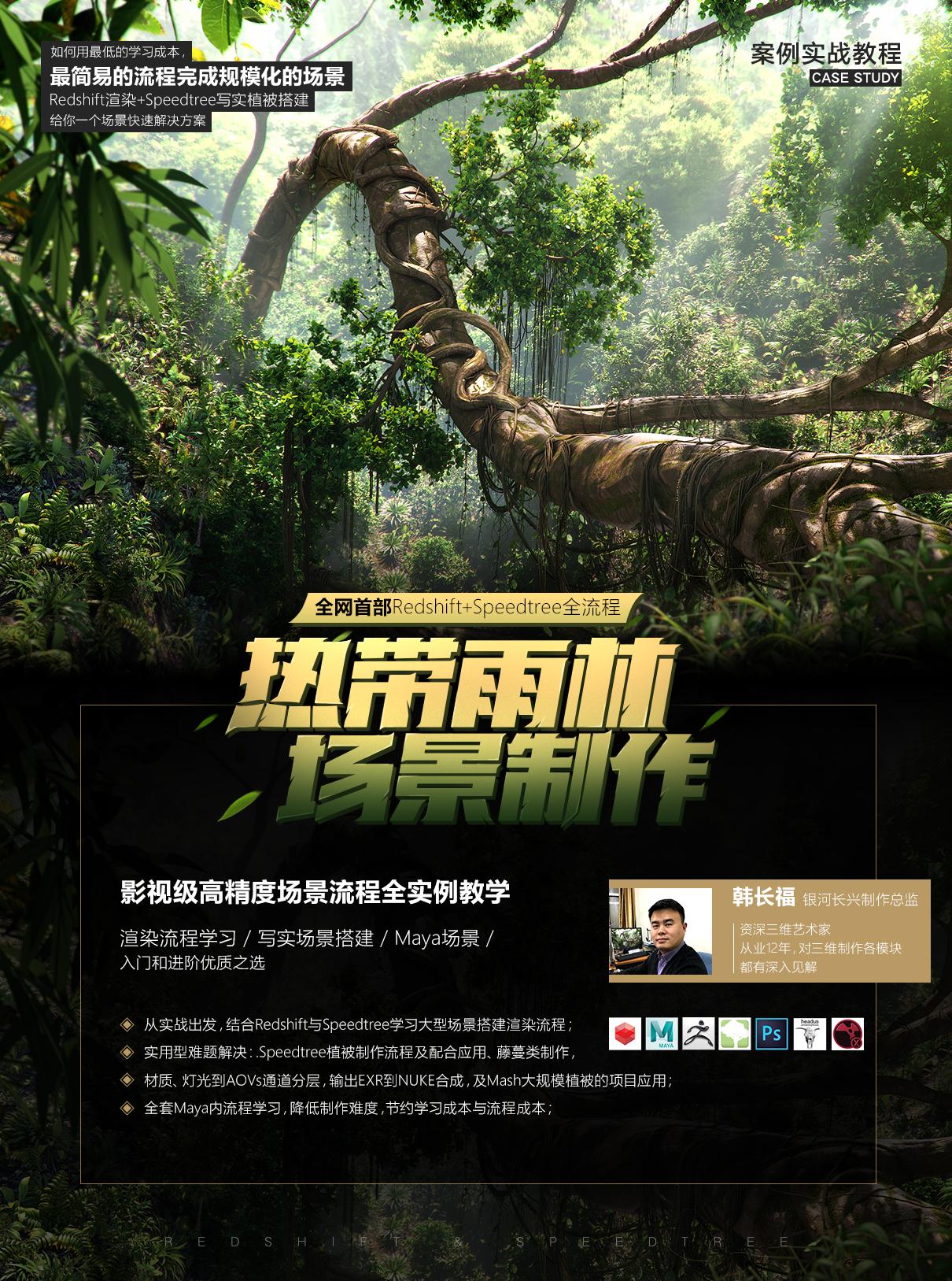 修改-热带雨林主图.jpg