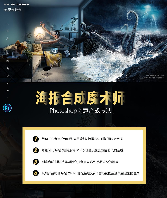 合成魔术 海报3.5.jpg