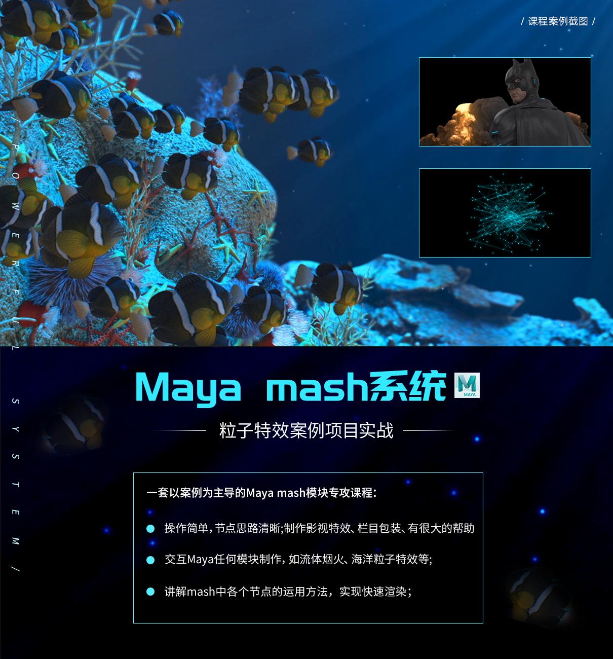 Maya-Mash宝典—海报图.jpg