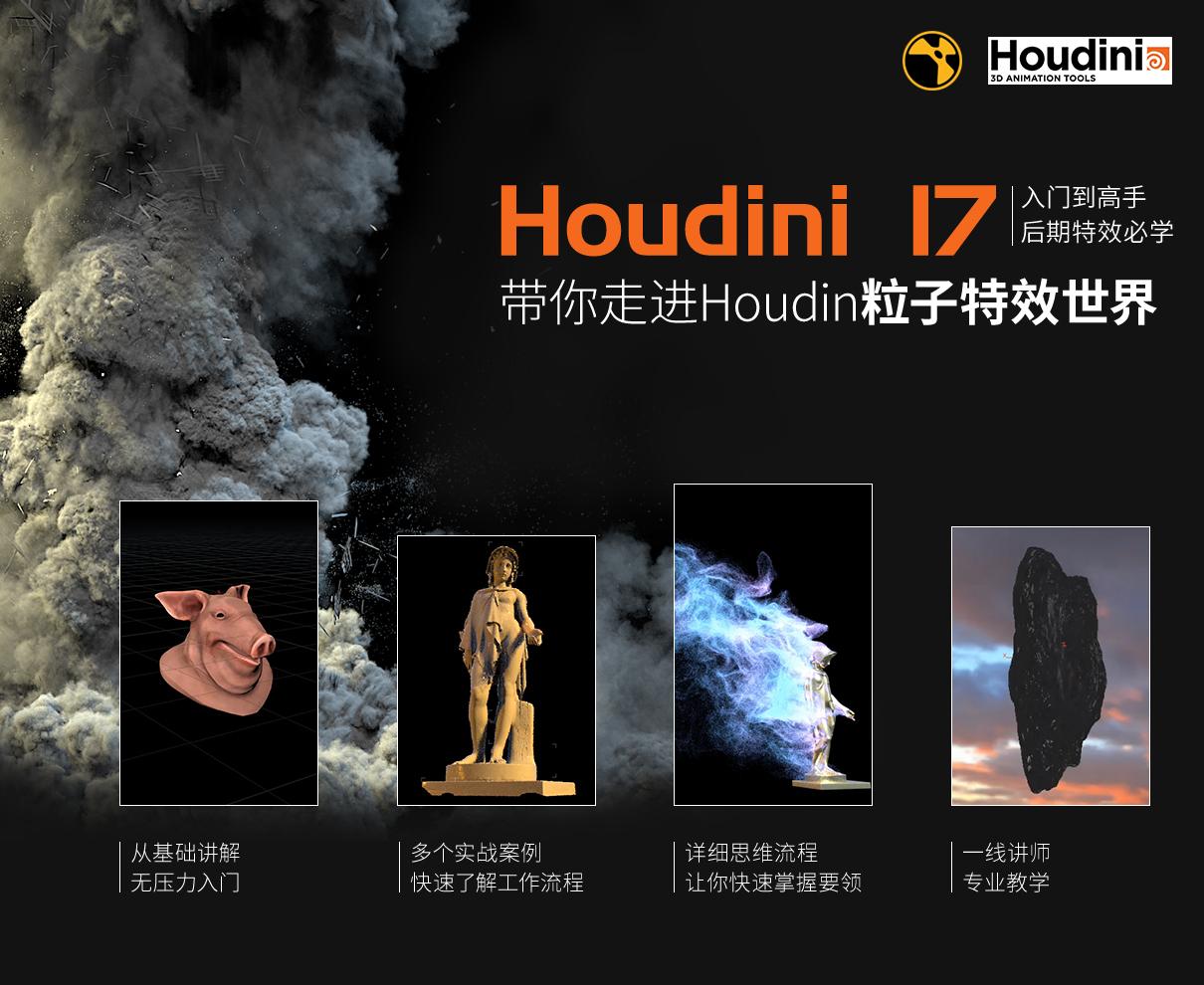 Houdini海报.jpg