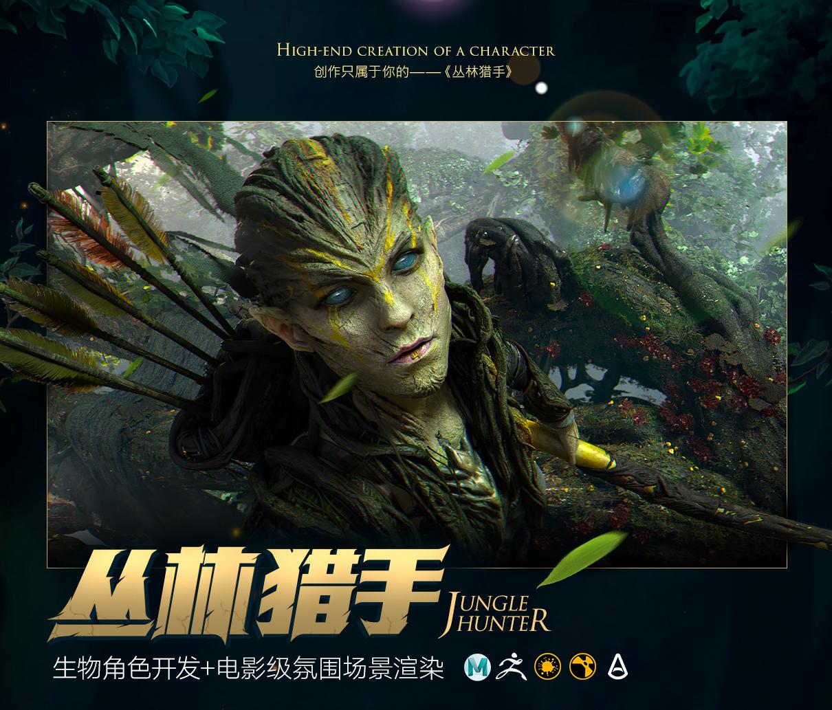 中文-丛林猎手-主图_01.jpg