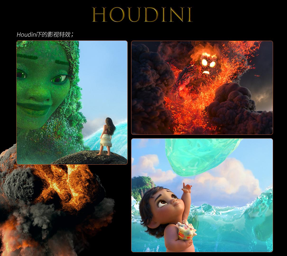 【要上线】[分成/5:5]高级影视特效《火山喷发》houdini特效全流程制作教程简介