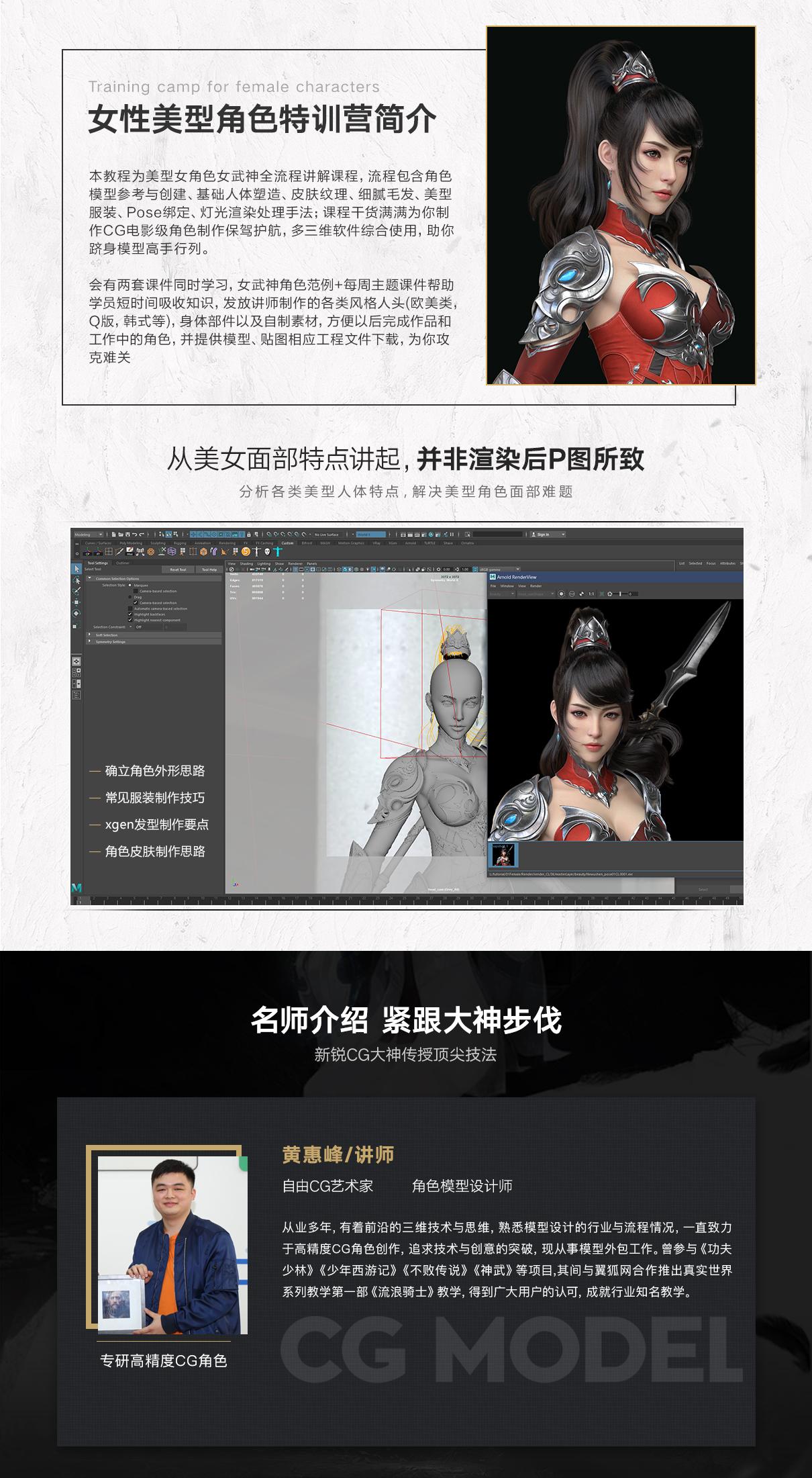 【要上线】CG新锐大神黄惠峰—女武神美型角色训练营【直播答疑】简介