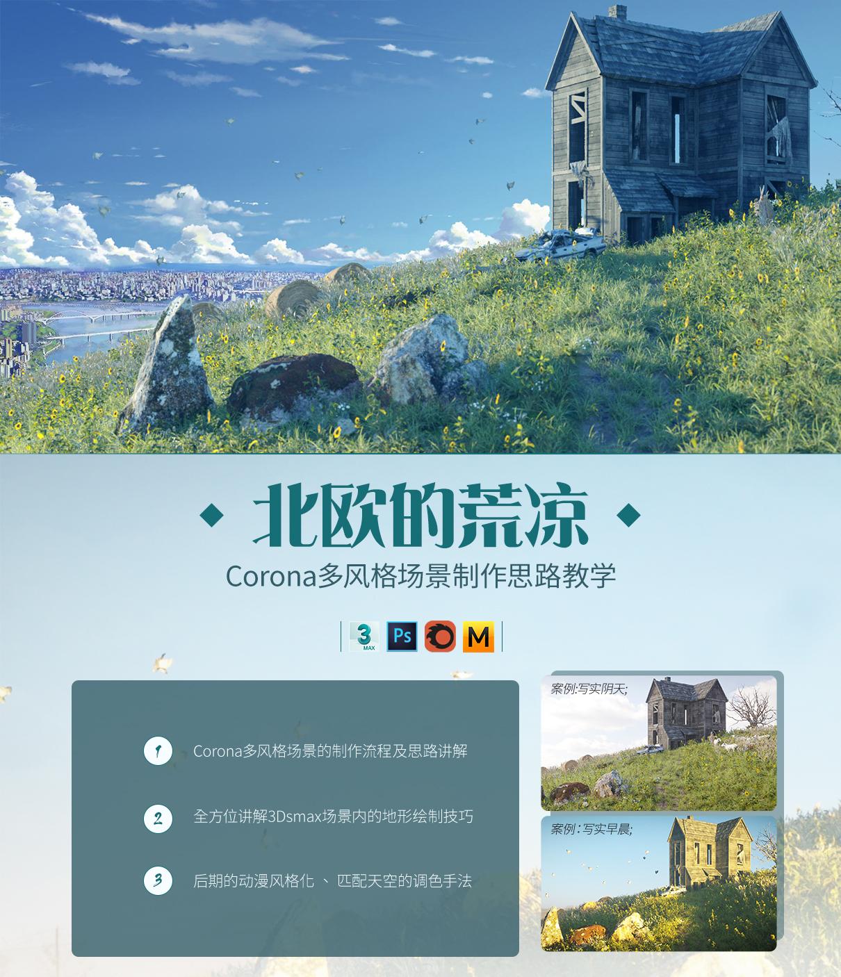 Corona影视场景《北欧的荒凉》多风格场景渲染思路教学