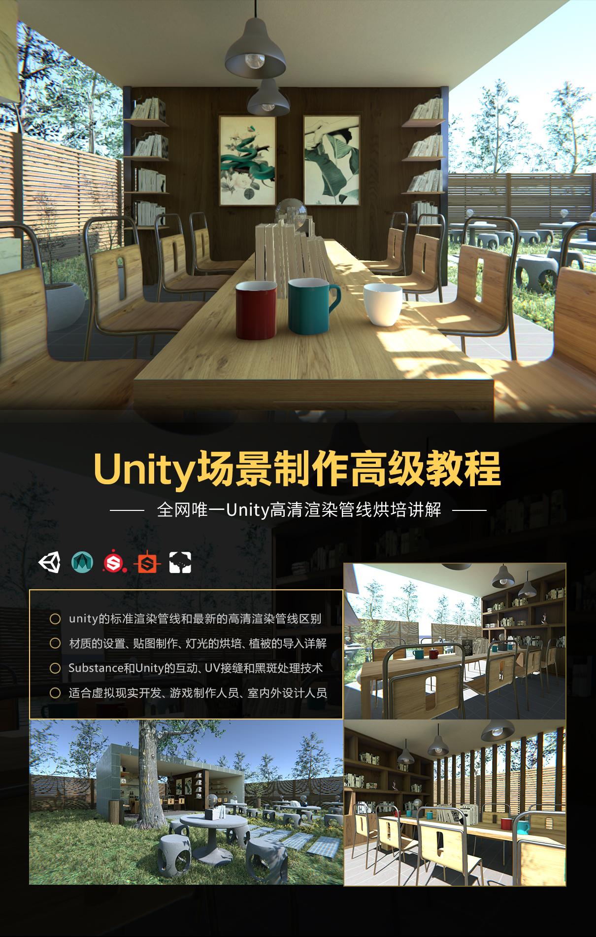 【要上线】Unity场景制作高级教程【案例讲解】简介
