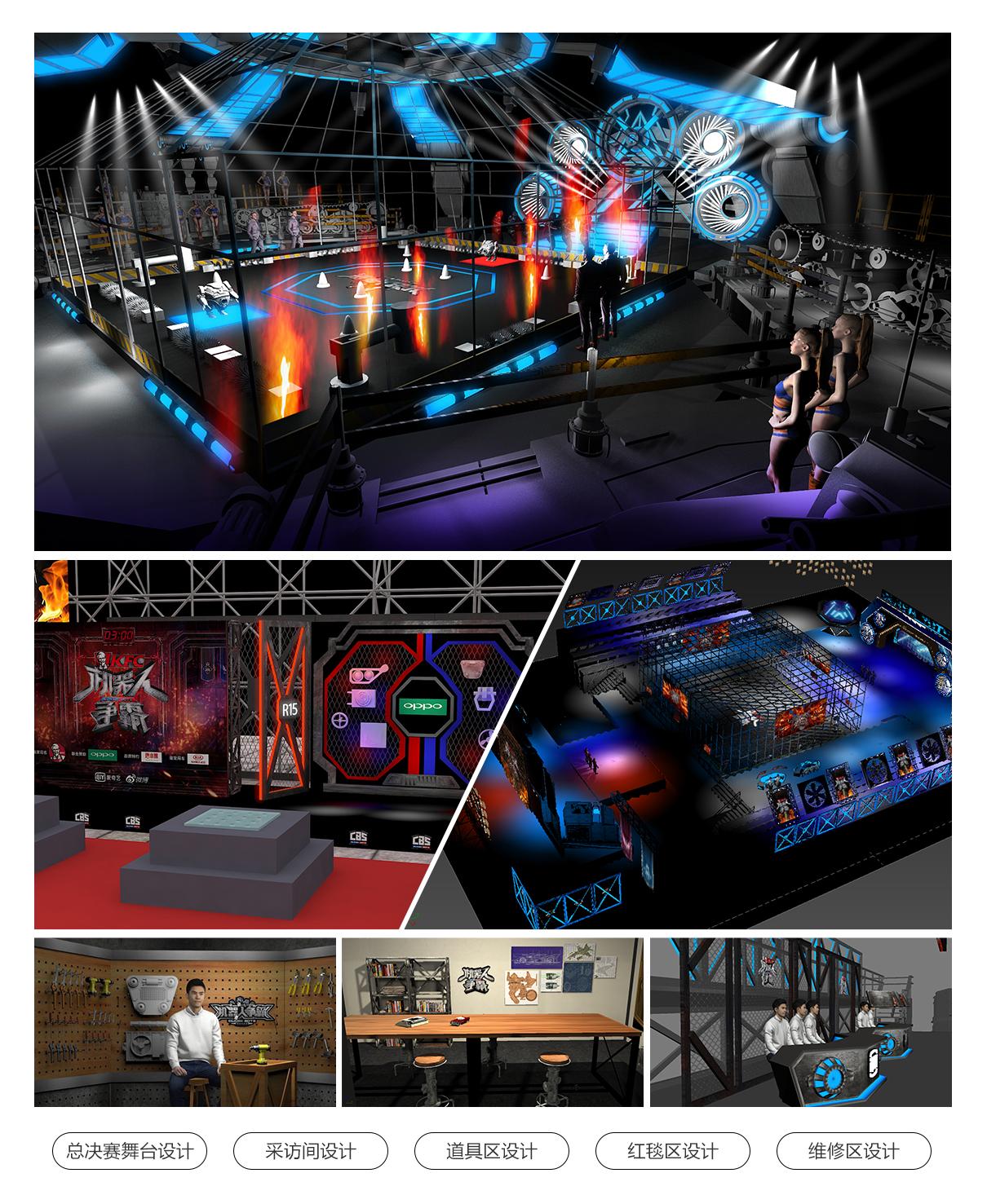 【要上線】舞美全流程設計攻略-愛奇藝機器人爭霸賽簡介