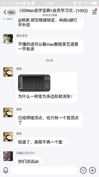 3d MAX交流群.jpg