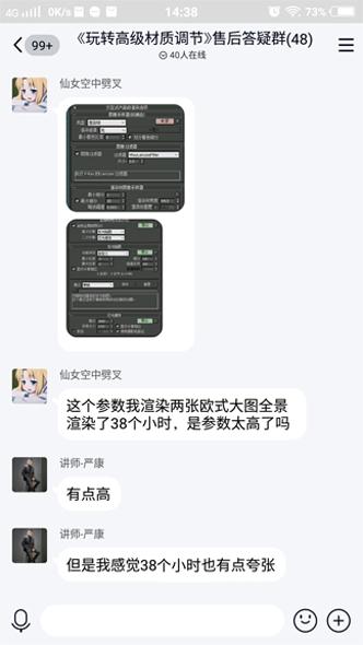 3d max答疑群.jpg