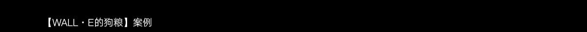 動圖案例分割線.jpg