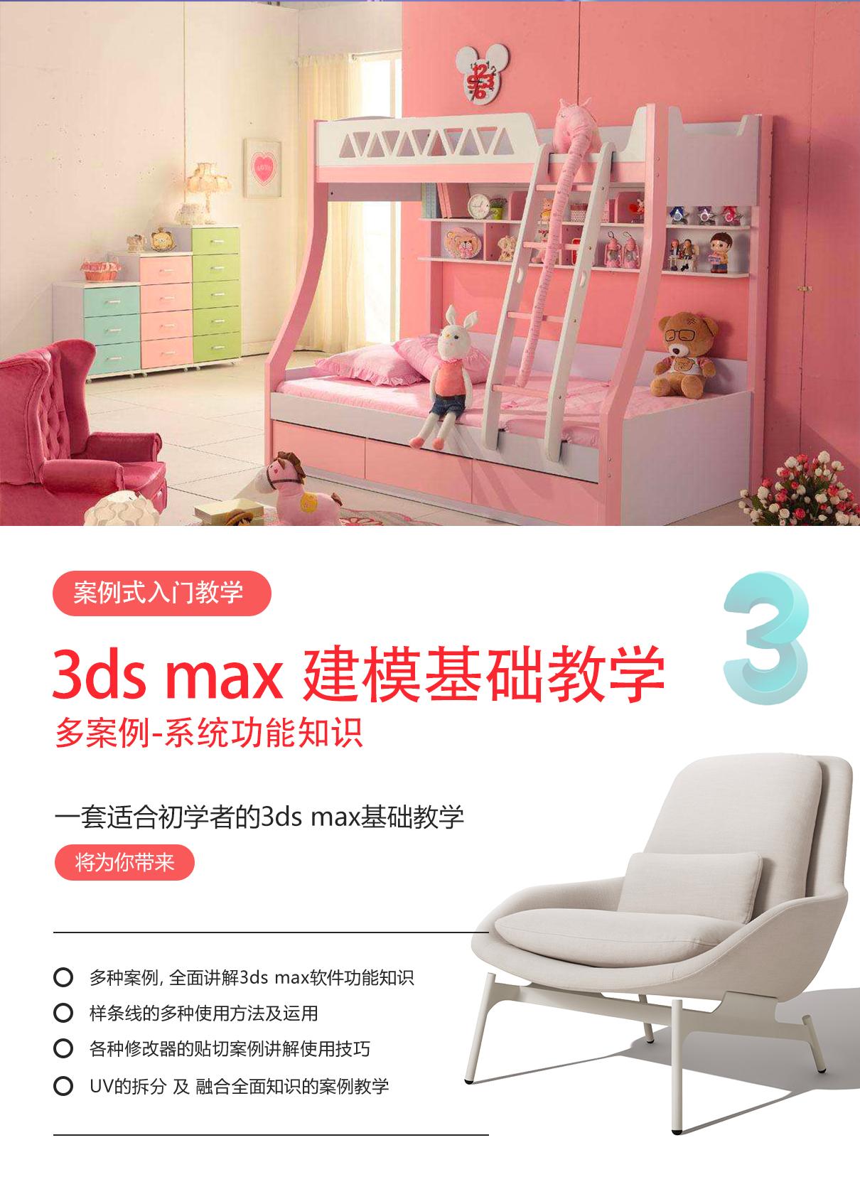 3ds-max-建模基礎.jpg