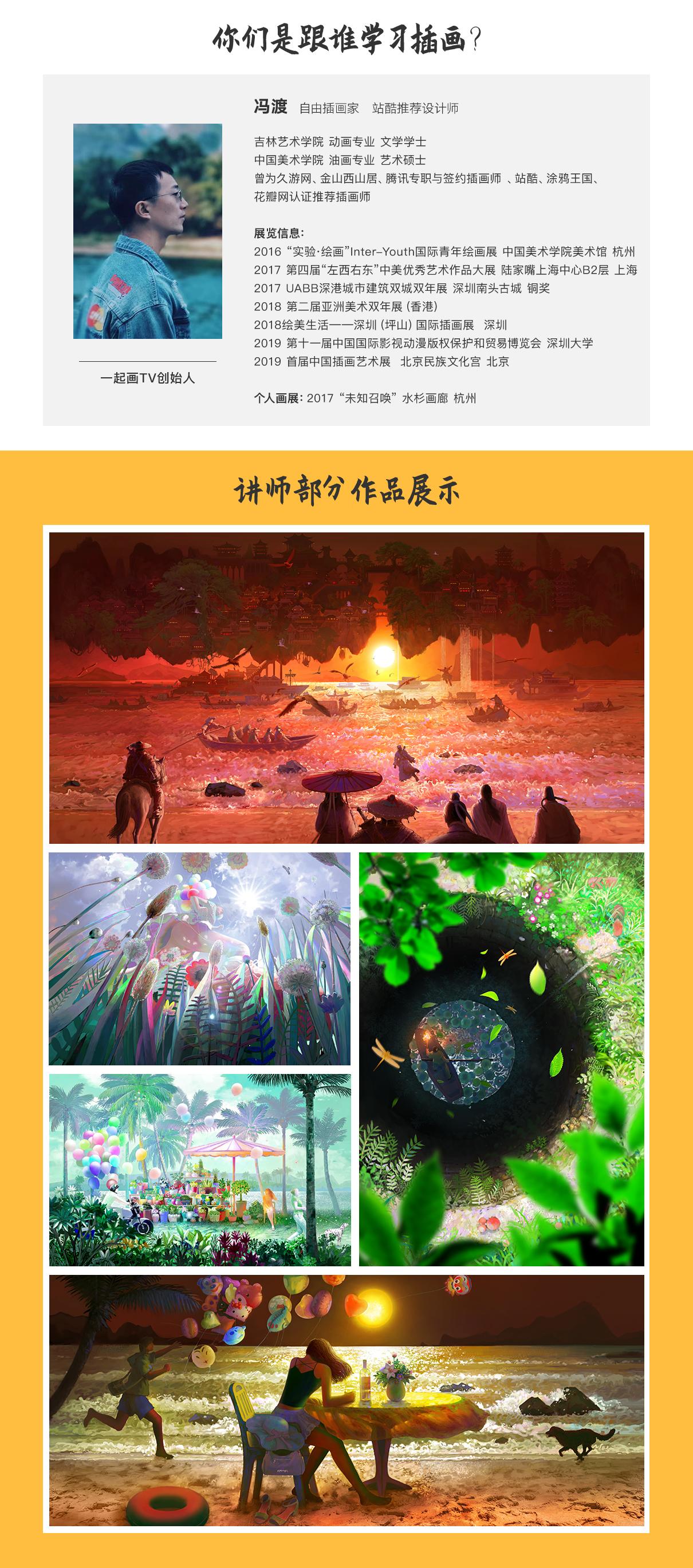 【要上線】CG新銳大神黃惠峰—女武神美型角色訓練營【直播答疑】簡介