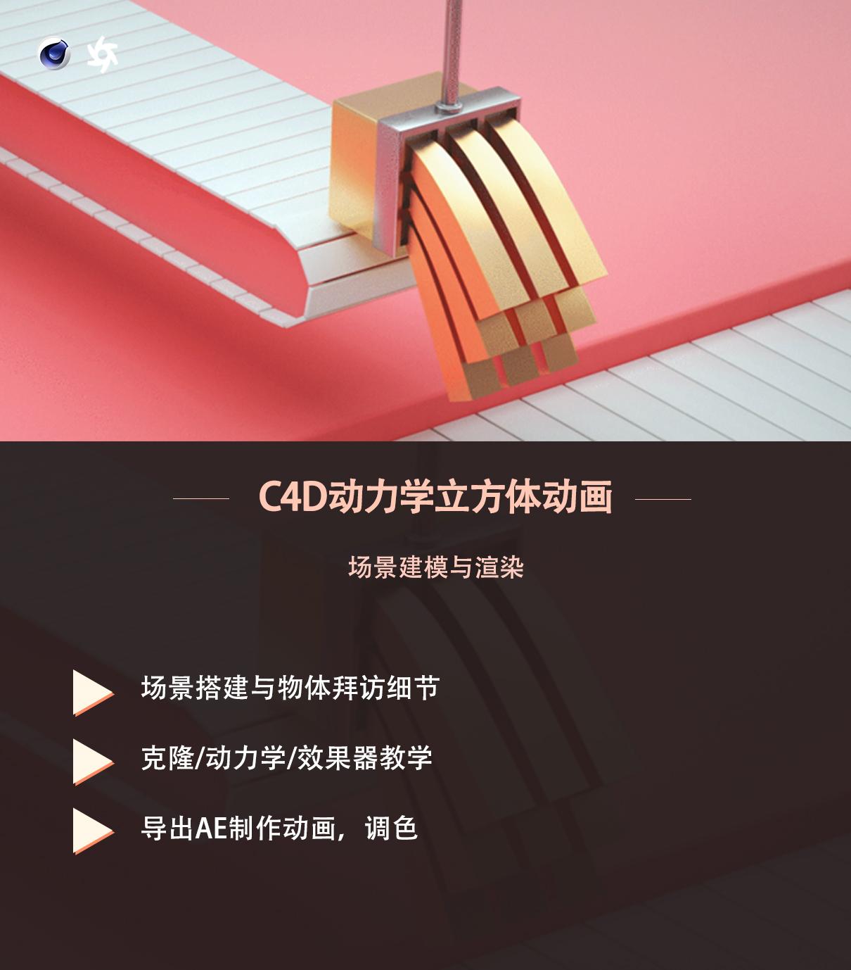 立方体动画海报.jpg