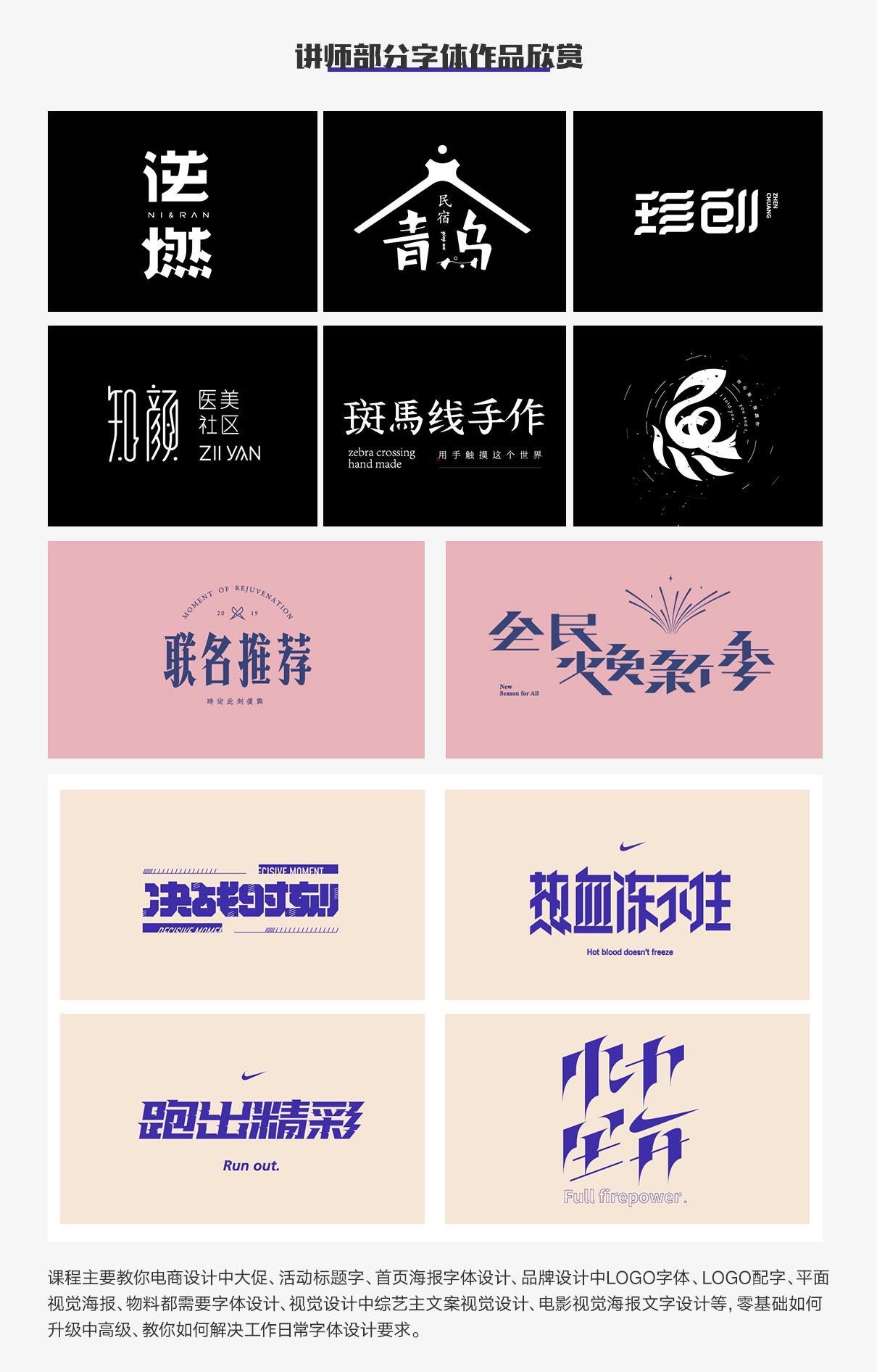字体设计课程详情_04.jpg