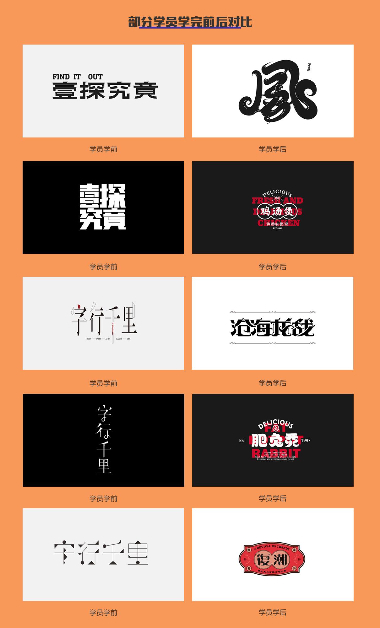 字体设计课程详情_05.jpg