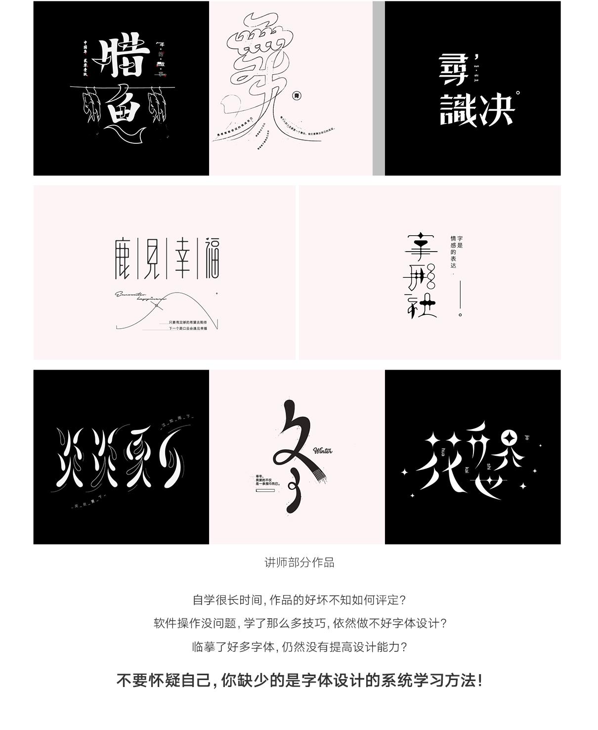 字体设计课程详情_02.jpg