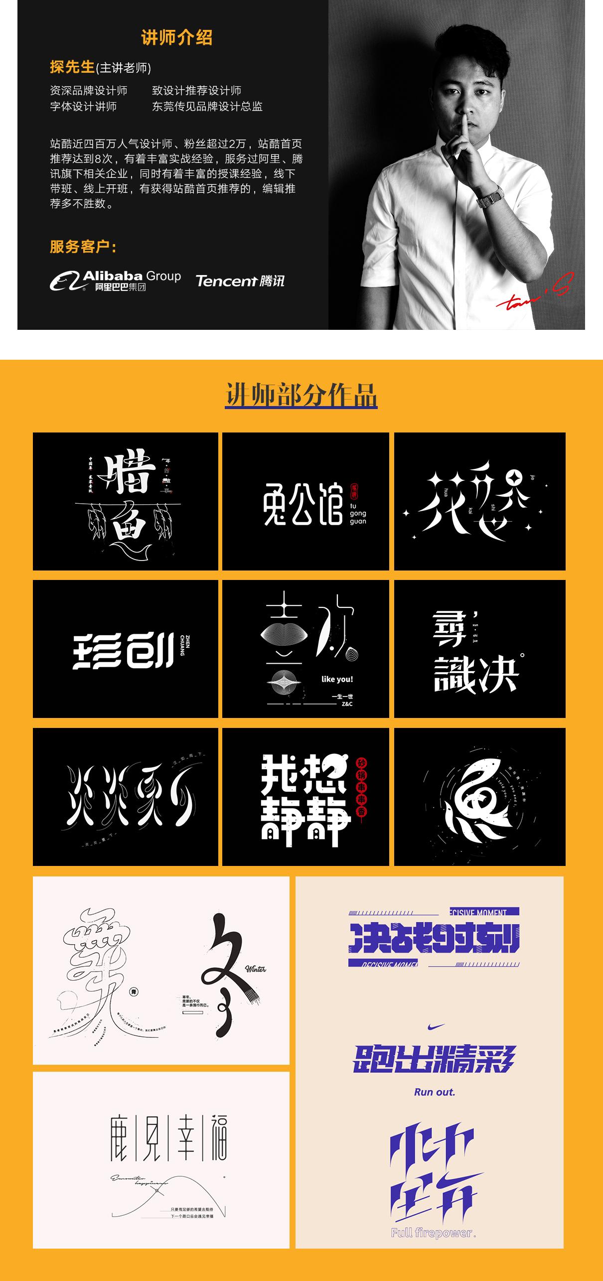 字体设计课PC端_02.jpg
