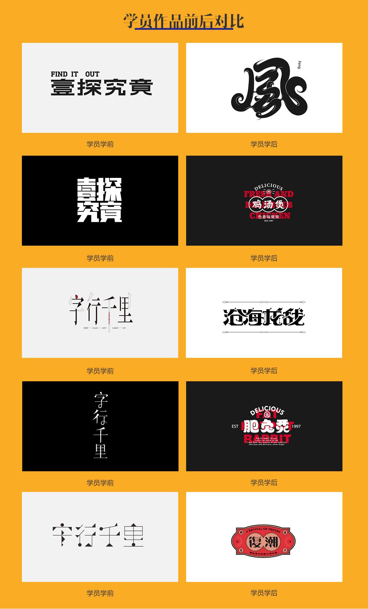 字体设计课PC端_04.jpg