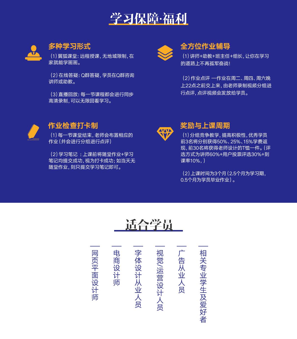 字体设计课PC端_06.jpg