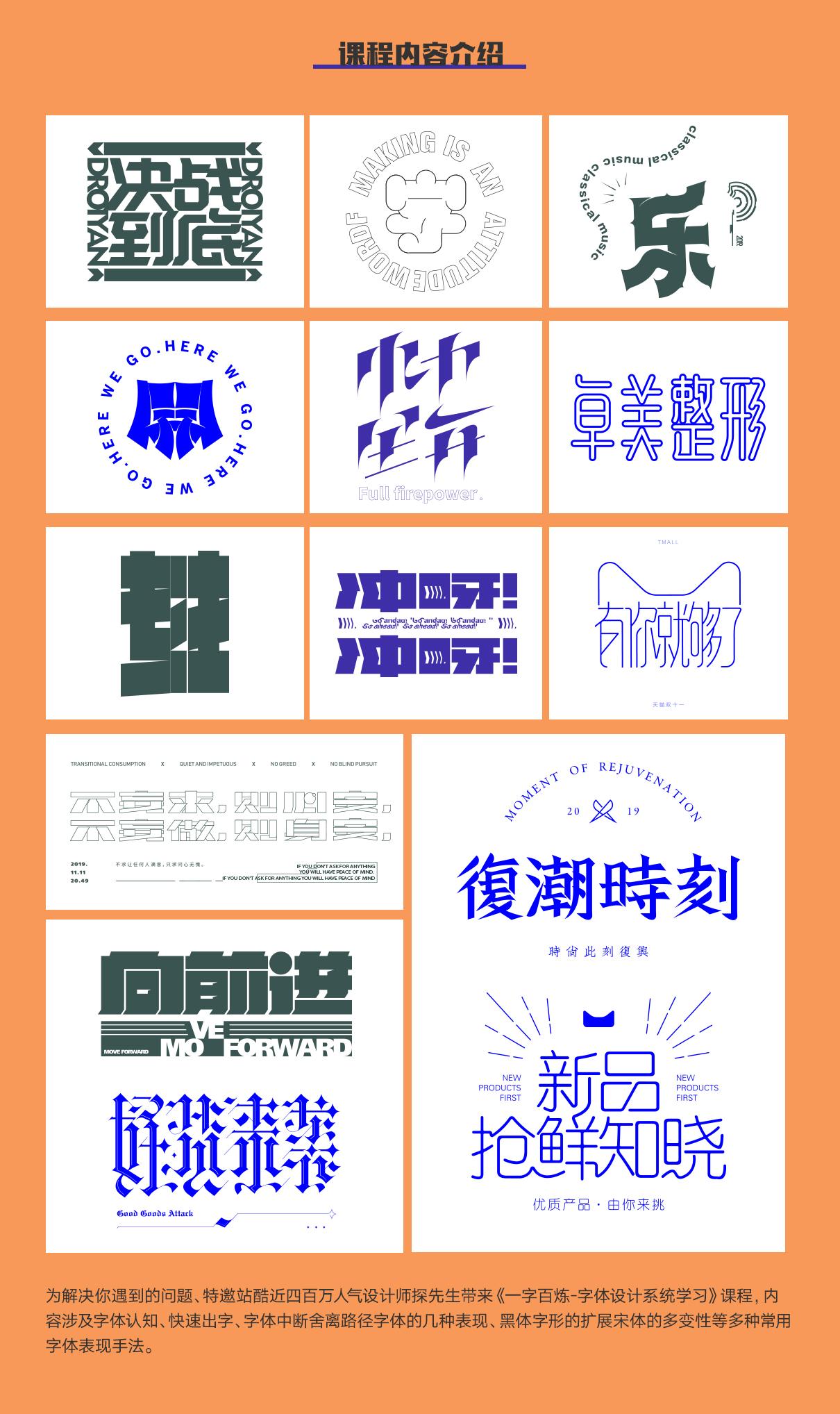 【要上线】字体设计《一字百炼》系统学习教程简介