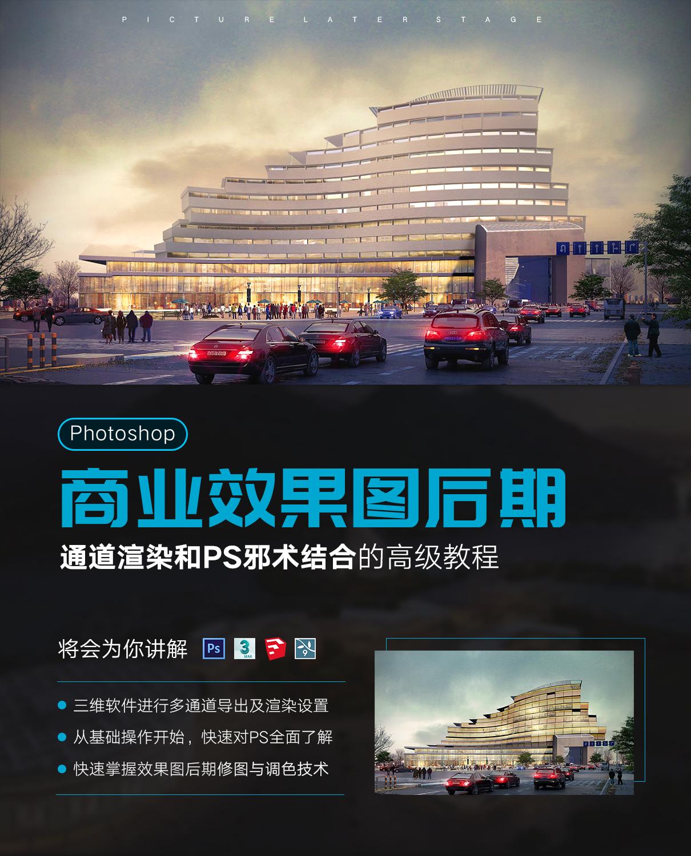 【要上线】Photoshop-建筑商业效果图后期案例实战教程简介