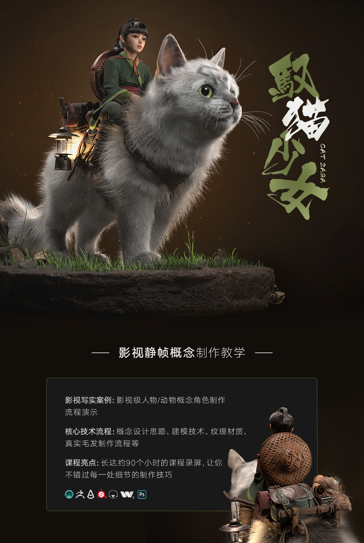 【正版】影视静帧概念《驭猫少女》流程制作教学【全网独家】