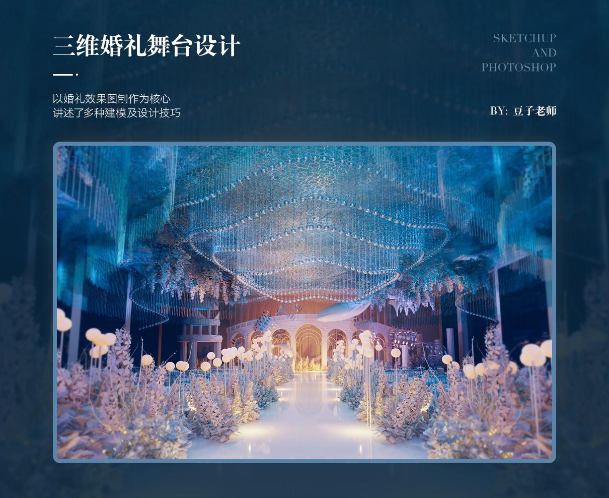 亲自设计一场梦中婚礼.jpg