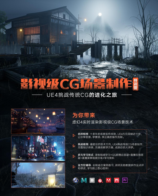 【第三期预售】UE4-影视级CG场景制作特训营【实名验证】