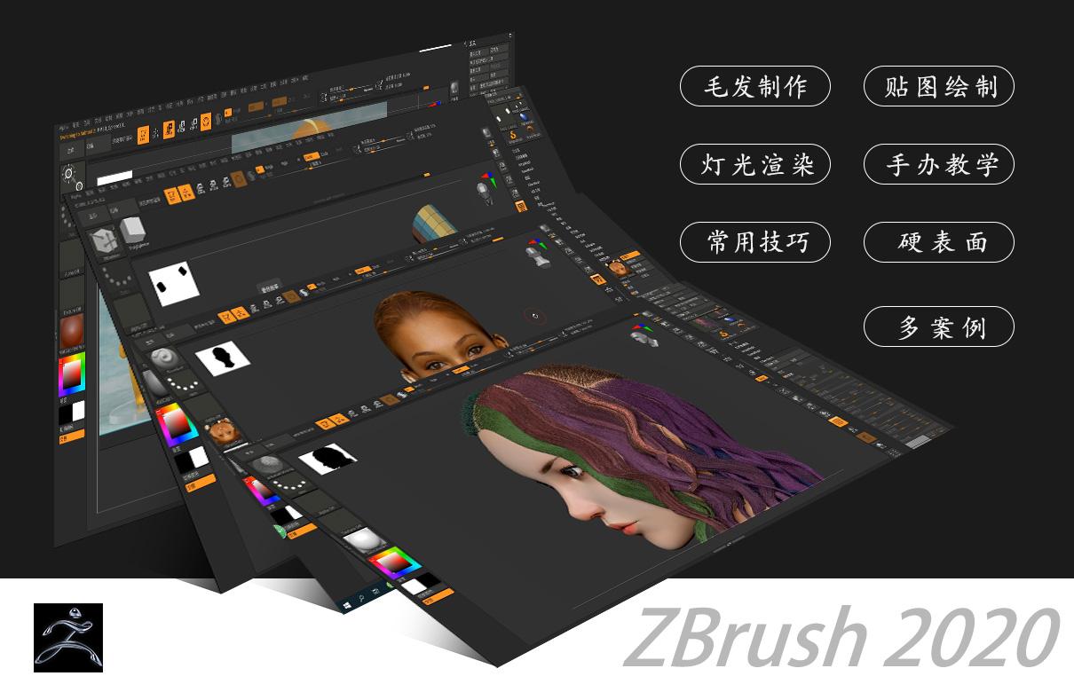 ZBrush 2020入门到精通【零基础教学】