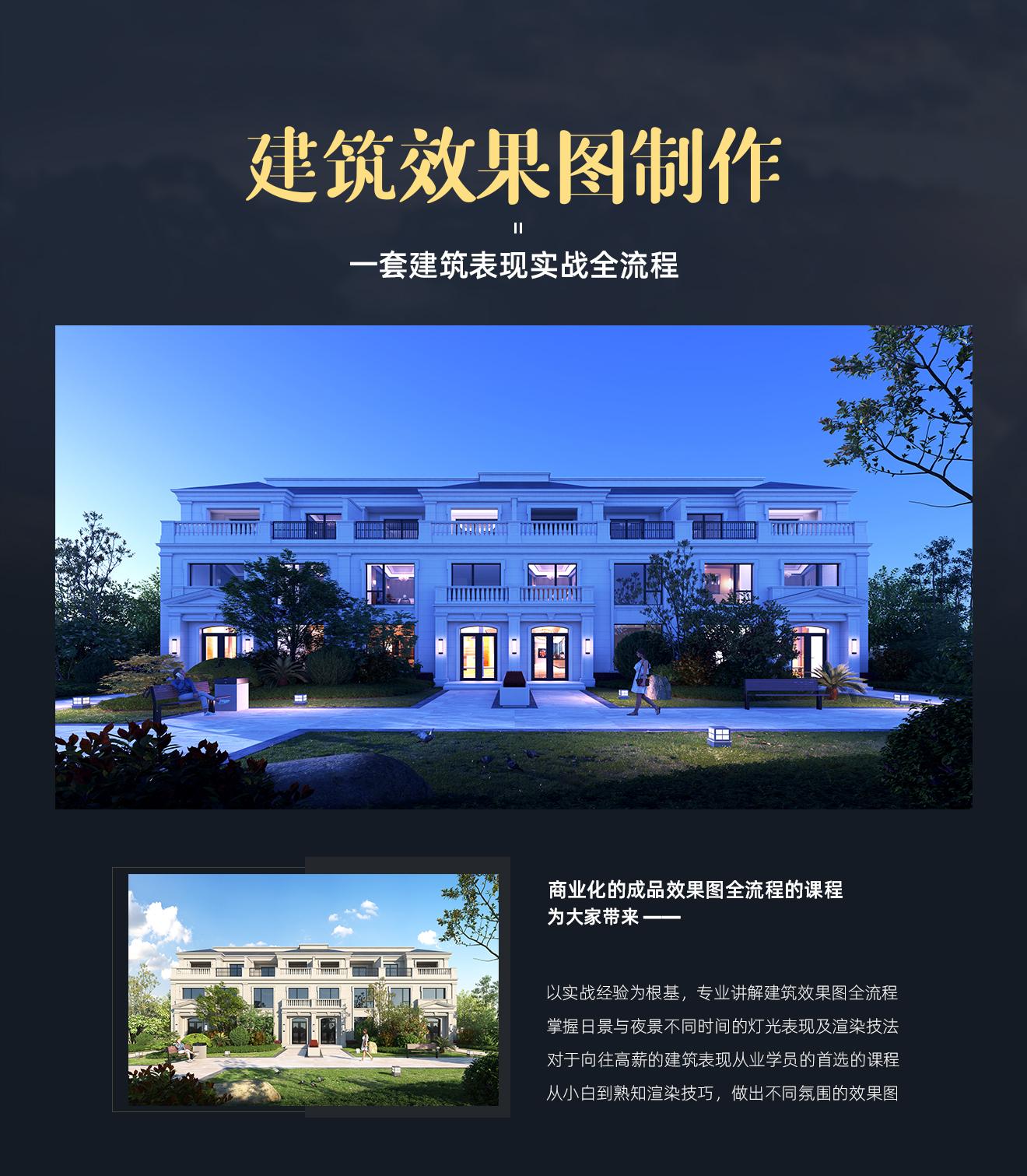 建筑效果图制作详情页2_01.jpg