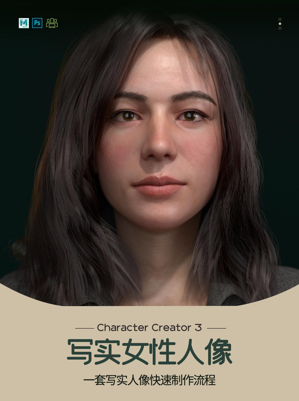 Character-Creator详情页_01.jpg