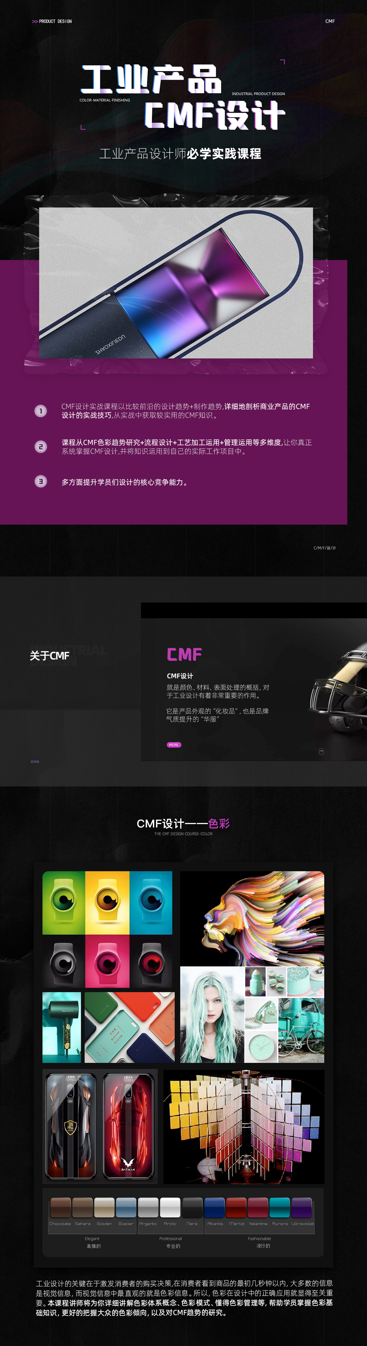 cmf产品设计详情页_01.jpg