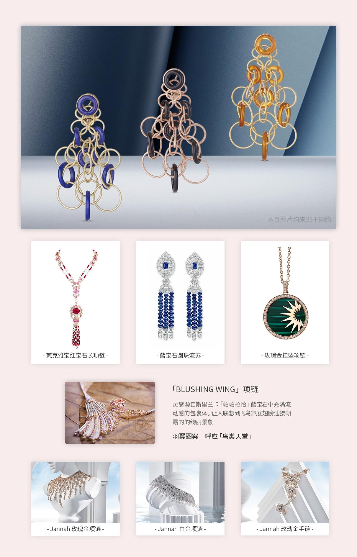 对珠宝设计有着浓厚的兴趣.jpg