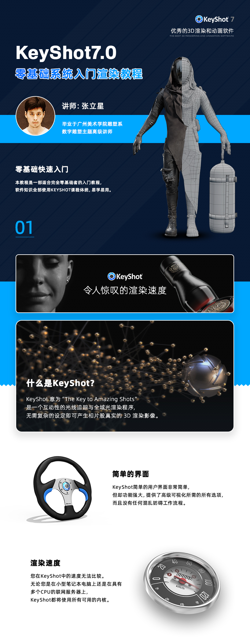 keyshot_02.jpg