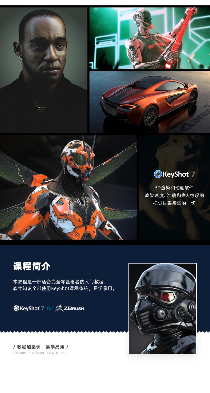 keyshot_03.jpg